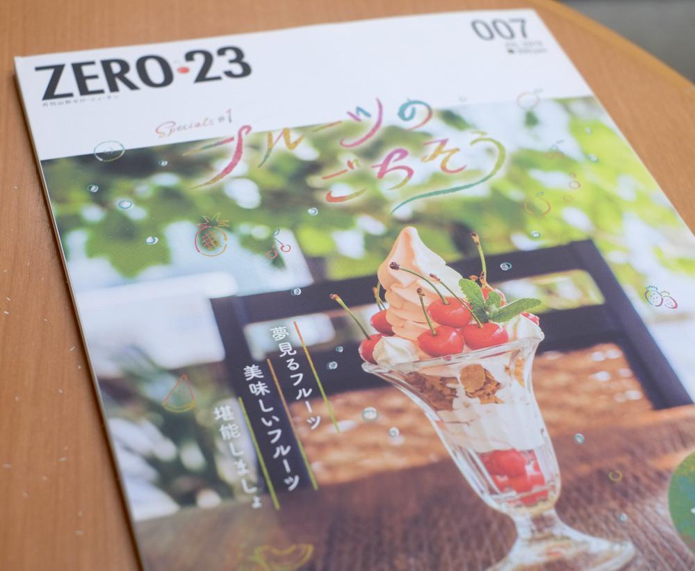 ZERO23《7月号》でご紹介いただきました。:画像