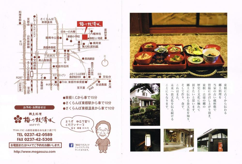 <梅ヶ枝清水>麩料理コースはじめてます!
