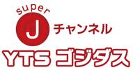 明日10/9(水)にYTSゴジダスの水曜情報局見てね!:画像
