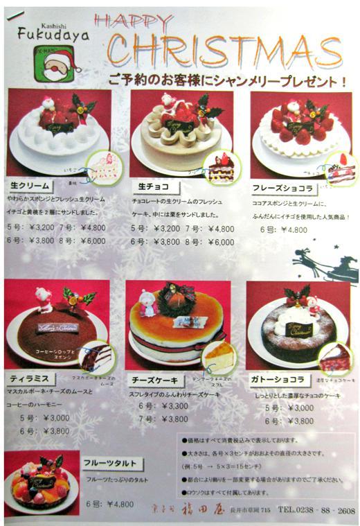 福田屋のクリスマスケーキ!:画像