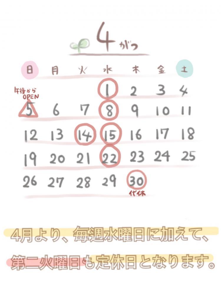 *4月の営業日のお知らせ*【2020】