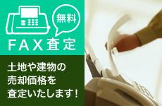 goto_fax.png