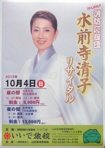 水前寺清子 コンサート決定!!:画像