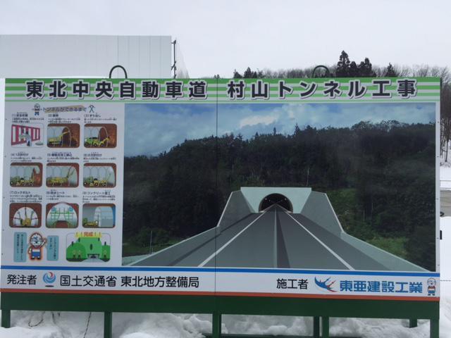 東北中央自動車道 村山トンネル