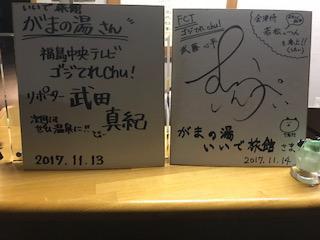 福島中央テレビ「ゴジてれChu!」