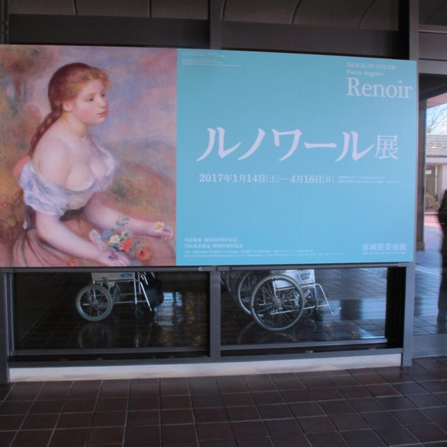 ルノワール展 宮城県美術館