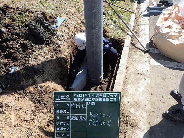 ヤマガタンver9 > 平成28年度生涯学習プラザ運動公園防球設備設置工事