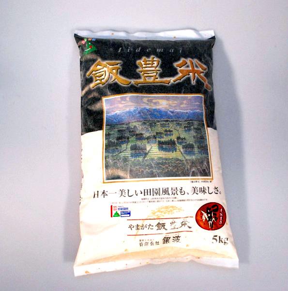 【やまがた飯豊米】銀波のおすすめ山形米 日本一美しい田園風景も、美味しさ 5キロ入送料込み!:画像