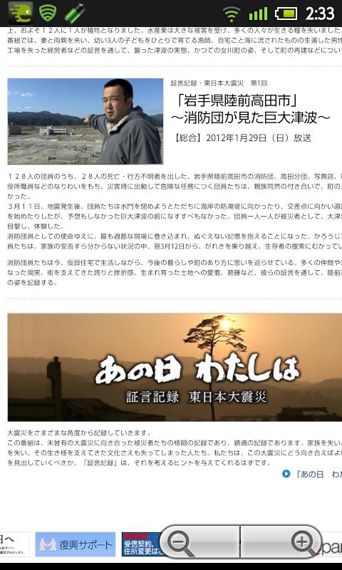 2012/12/21 03:13/NHK 証言記録 東日本大震災