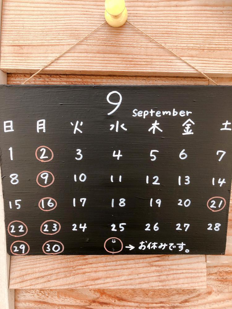 9月のお休み◎:画像