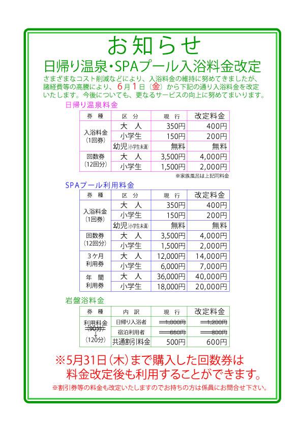 日帰り温泉・SPAプール入浴料金改定のお知らせ