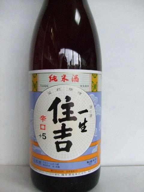 ●純米酒【一生・住吉】◆:画像