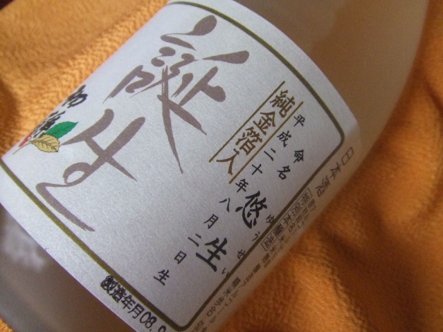 ●「出産内祝い」に名入れのお酒はいかがでしょう●:画像