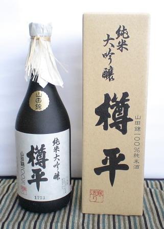 ●「純米大吟醸・樽平」山田錦●:画像