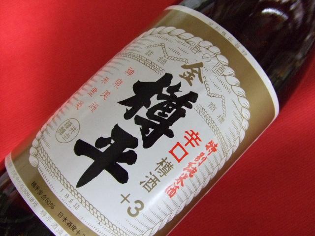 ●特別純米酒「金樽平+3」●:画像