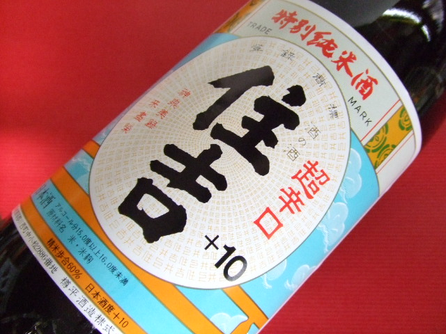 ●樽平酒造 【超辛口 住吉+10】●:画像
