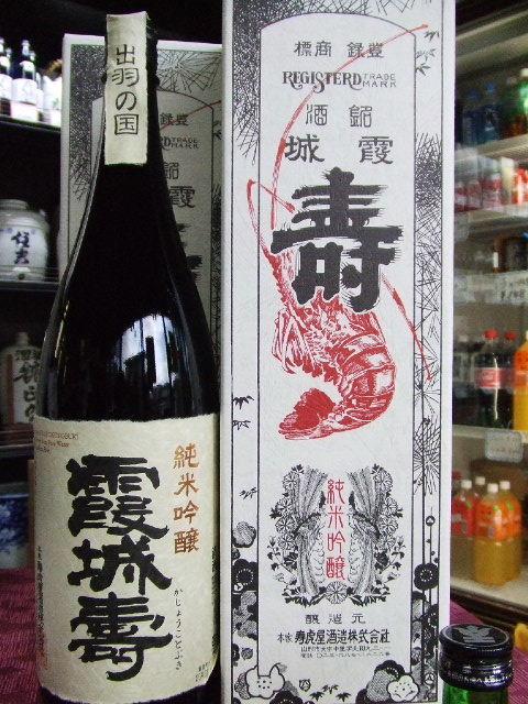 「●「霞城寿」 結婚のお祝いにおすすめです●」の画像