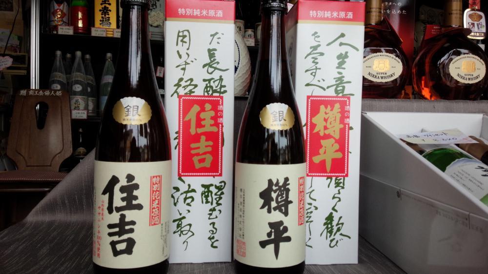 ●特別純米原酒 樽平・住吉(樽酒)●:画像