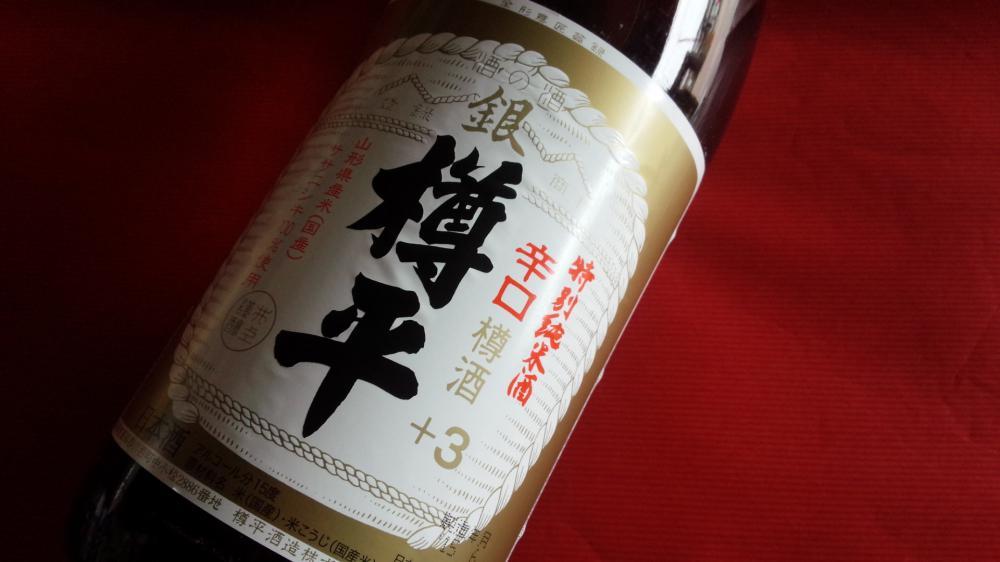 ●特別純米酒 「銀樽平+3」●:画像