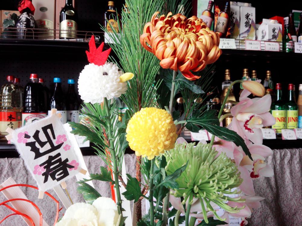 ◆謹賀新年◆:画像