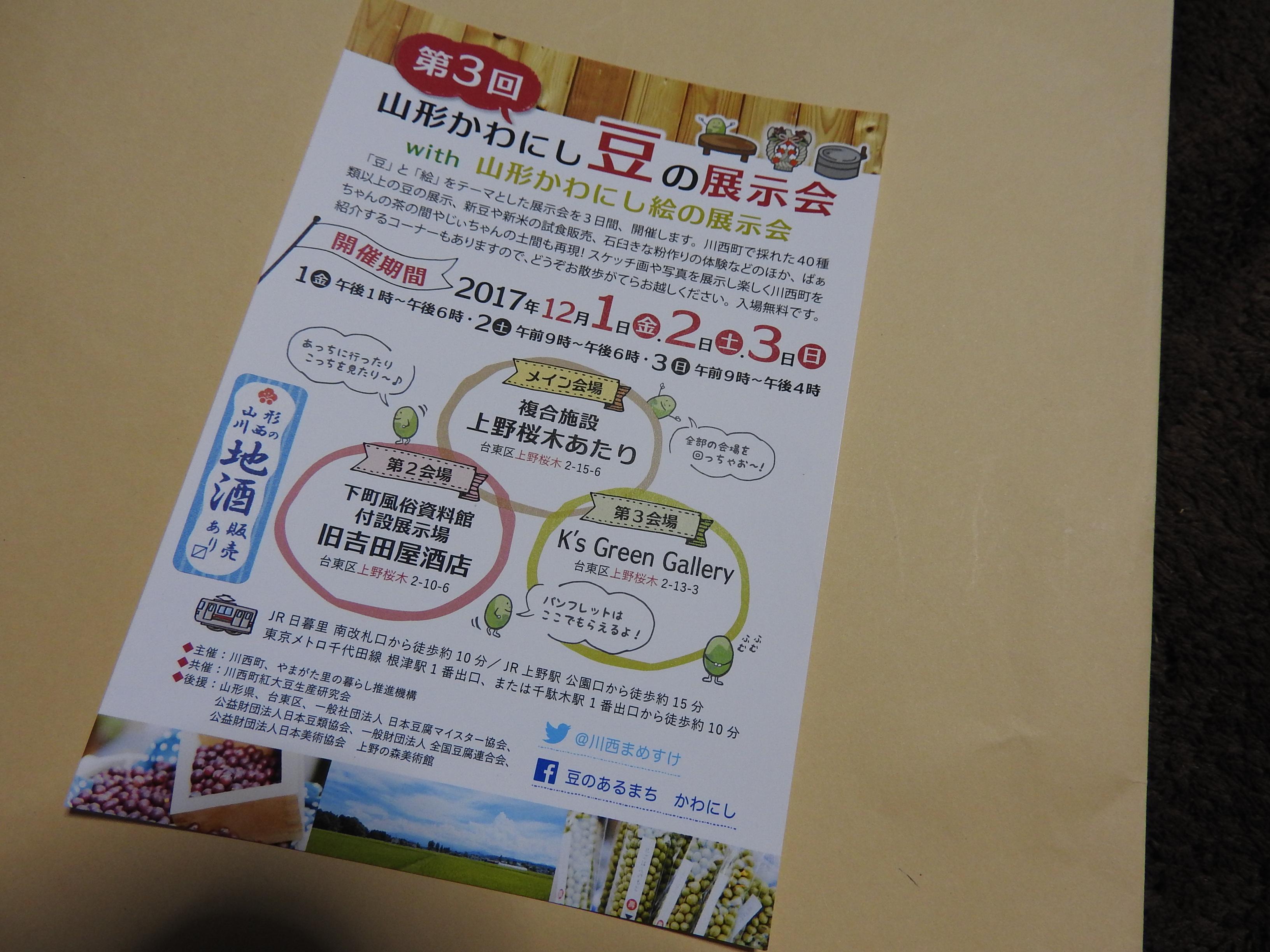 「◆東京上野で川西の地酒を販売!◆」の画像