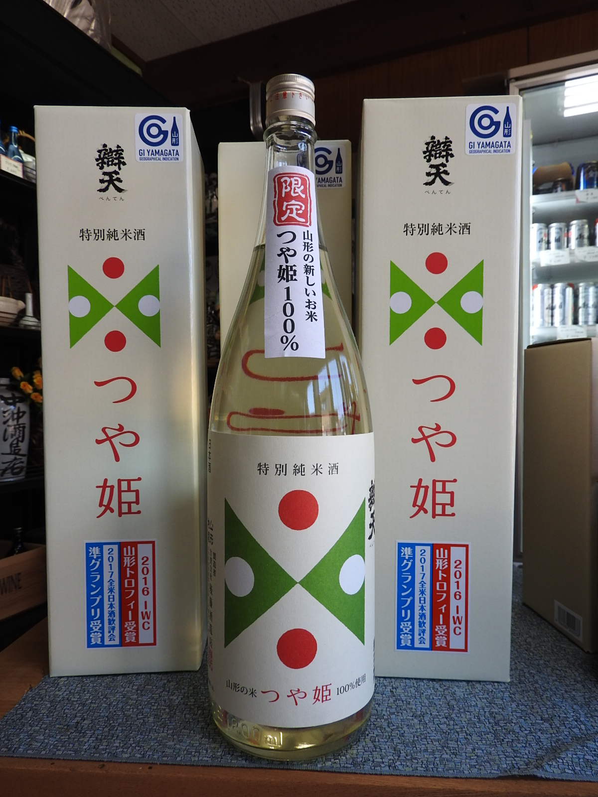 ◆辯天 「特別純米酒 つや姫」入荷しました!◆:画像