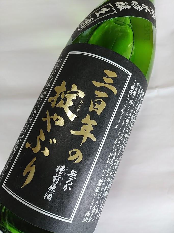 ●純米吟醸 「三百年の掟やぶり」入荷しました!●:画像