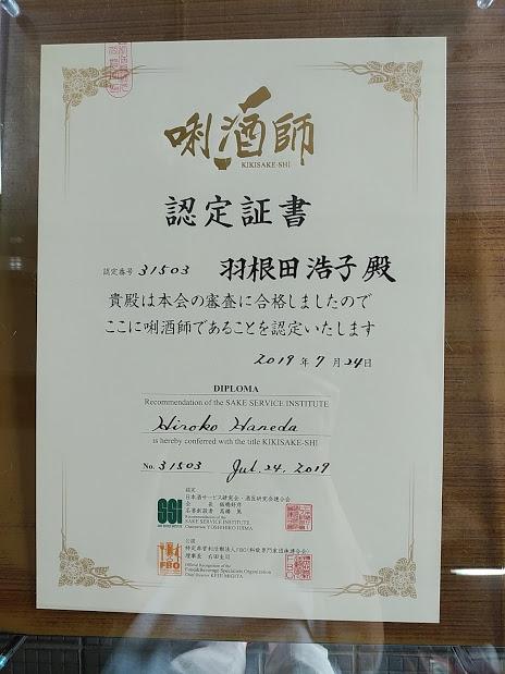 ◆日本酒ソムリエ・きき酒師の資格を取りました◆:画像