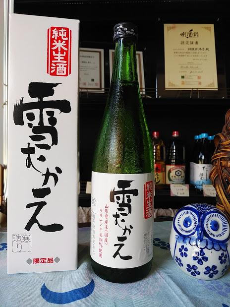 お歳暮に!樽平酒造◆純米生酒 雪むかえ◆ササニシキ100%:画像