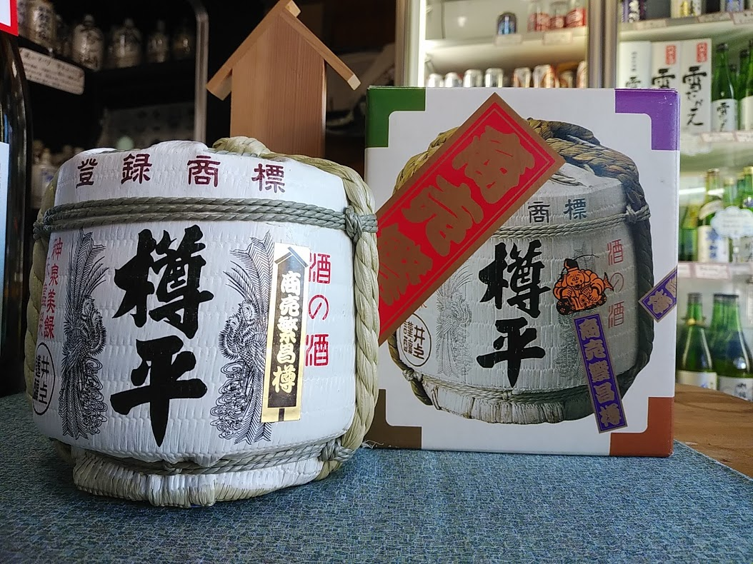 ◆ 開店お祝い・開業お祝いに!◆樽平商売繁昌樽:画像