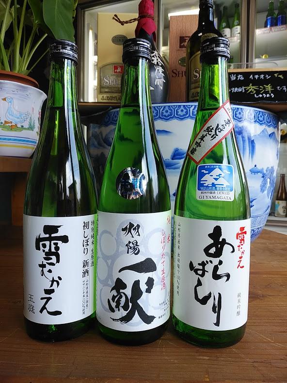 ◆季節限定酒  家飲み3本セット◆:画像