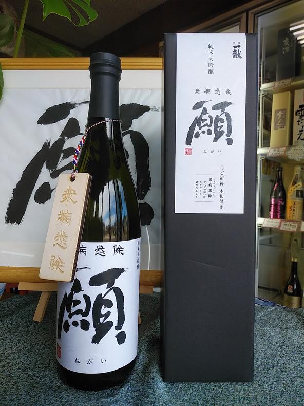 ◆お中元に「衆病悉除  願(ねがい)」◆お酒に託す願い:画像