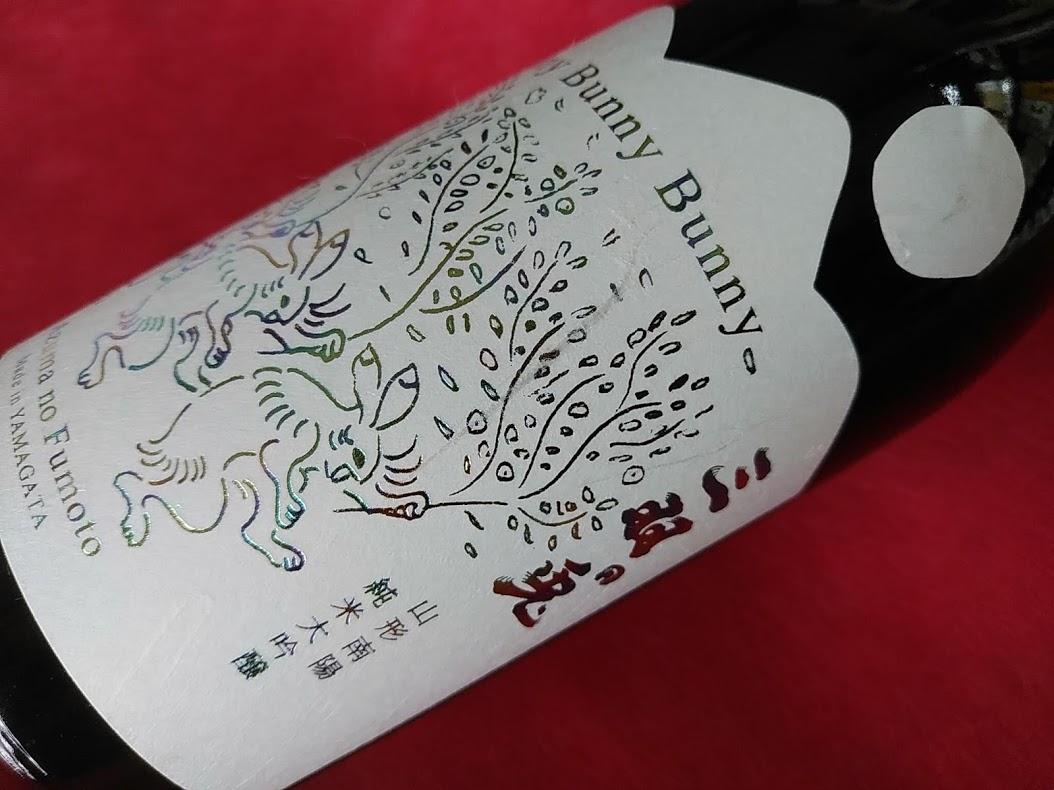 バレンタインに!◆純米大吟醸 三羽の兎◆:画像