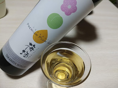 ◆高畠 梅酒 ブランデー仕込み◆500ml:画像