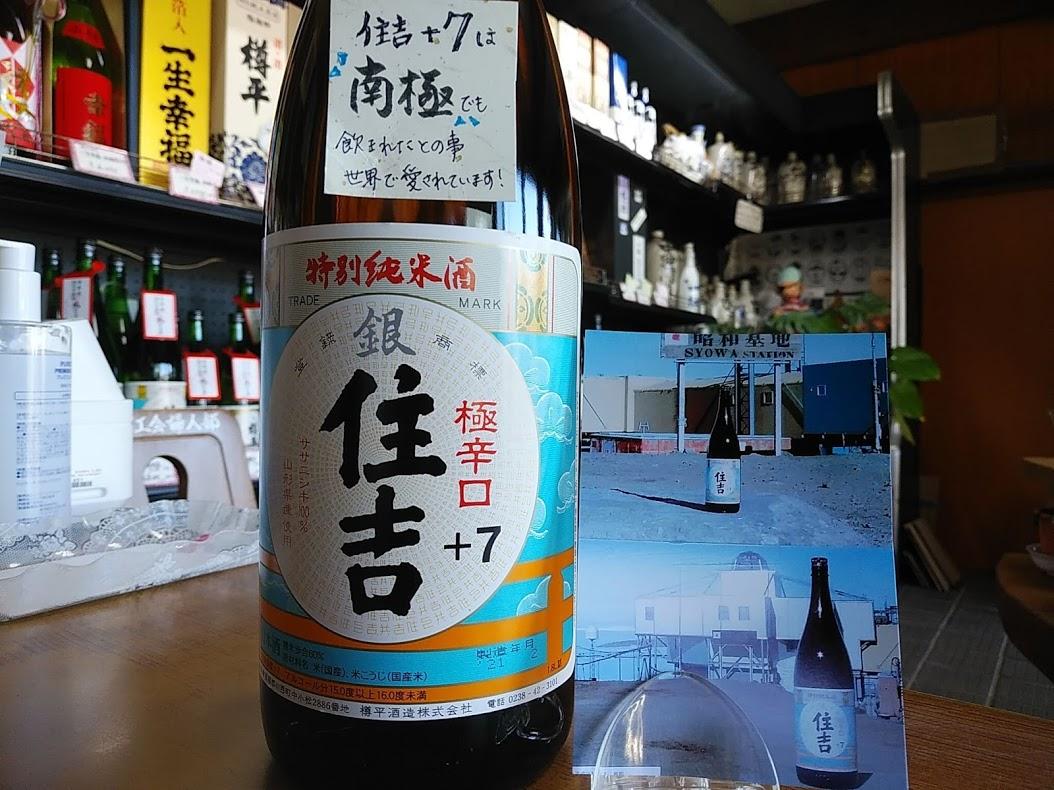 ◆南極でも飲まれた! 銀住吉+7 極辛口◆:画像