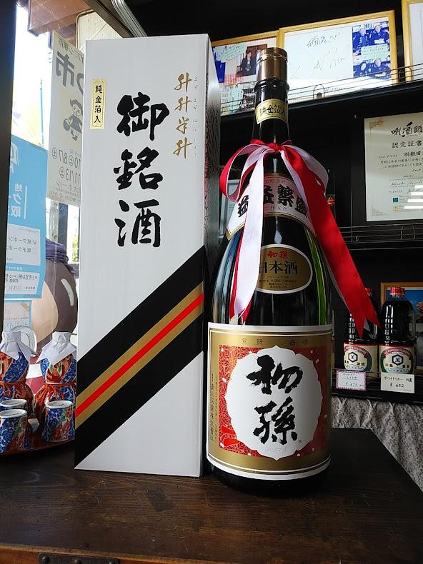 ◆升升半升 本撰純金入り祝い酒 初孫◆:画像