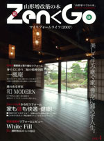 2007/05/21 00:00/山形増改築の本『ZenGo』に掲載されました