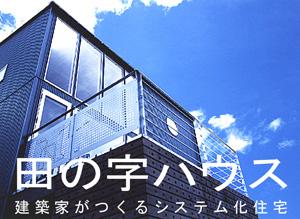 2008/11/18 09:27/田の字ハウス特集ウェブサイト開設 !!