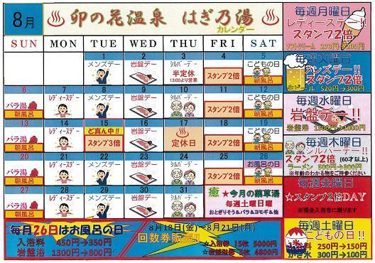 8月はぎ乃湯カレンダー/はぎ苑