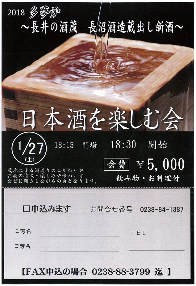 日本酒を楽しむ会/はぎ苑多夢炉