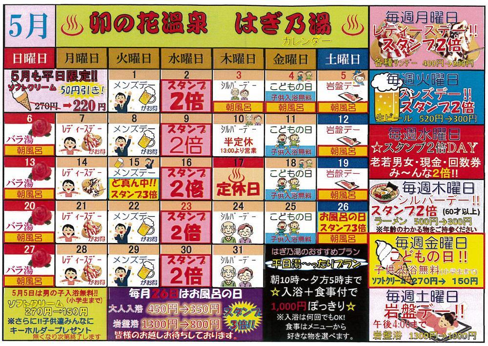 5月卯の花温泉はぎ乃湯カレンダー/はぎ苑