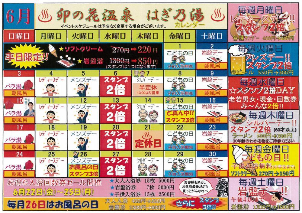 6月卯の花温泉はぎ乃湯カレンダー/はぎ苑