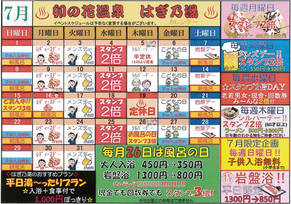 7月はぎ乃湯カレンダー/はぎ苑