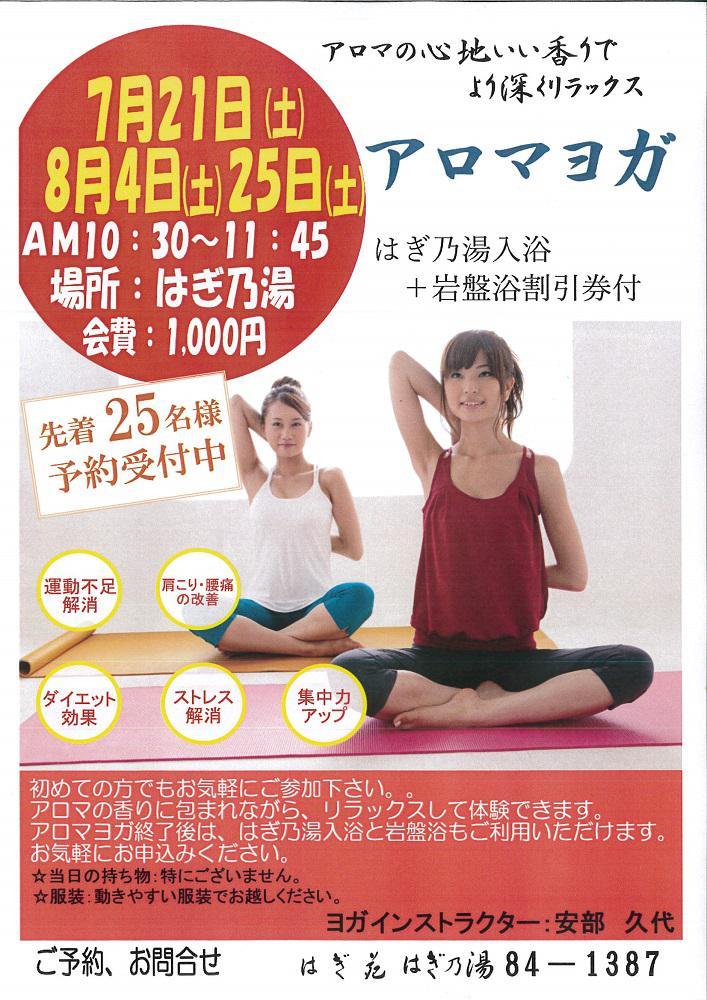 アロマヨガ教室/長井市はぎ苑