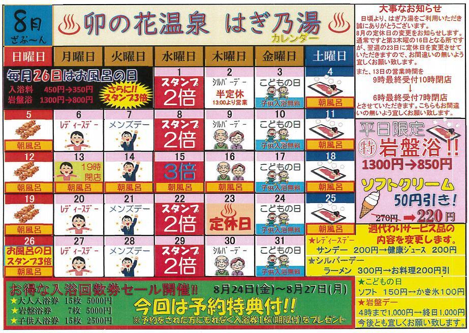 ざぷ~ん!8月卯の花温泉はぎ乃湯カレンダー