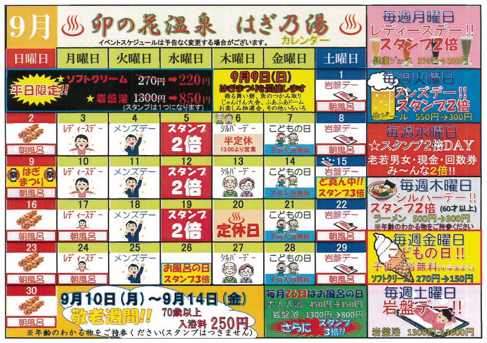9月はぎ乃湯カレンダーはぎまつり敬老週間などなど/はぎ苑