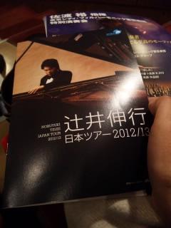 「辻井伸行さんのピアノリサイタルに行ってまいりました♪」の画像