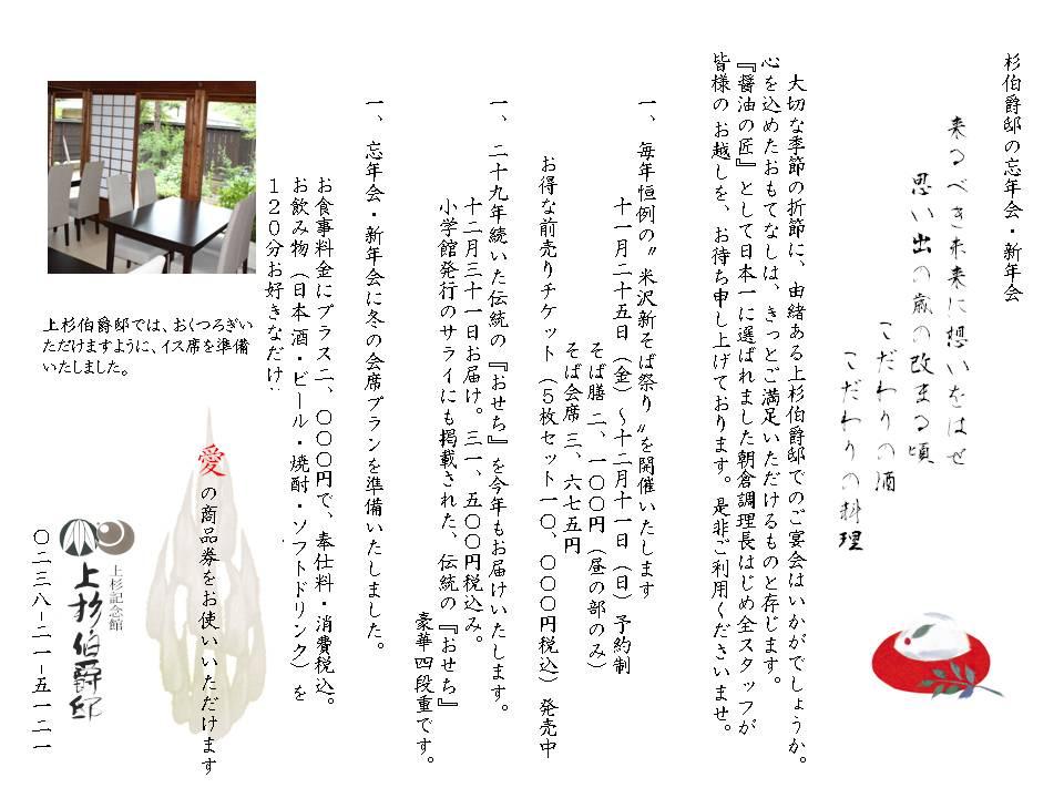 上杉伯爵邸忘年会・新年会プラン:画像