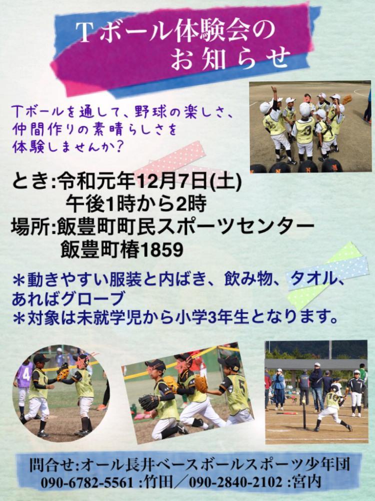 Tボール体験会が開催されます:画像