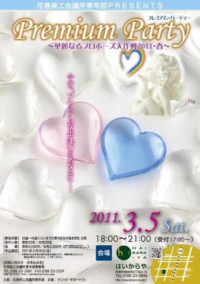 「プレミアムパーティ〜華麗なるプロポーズ大作戦2011春〜のお知らせ」の画像